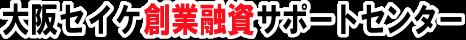 大阪セイケ創業融資サポートセンター